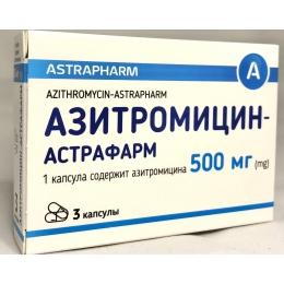 Азитромицин капс. 500 мг 3