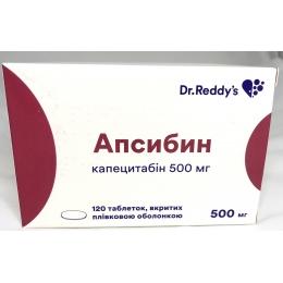Апсибин табл. п/о 500 мг блистер 120