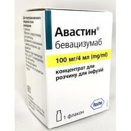 Авастин конц. д/инф. 100 мг/4 мл фл. 1