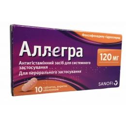 Аллегра табл. п/о 120 мг 10