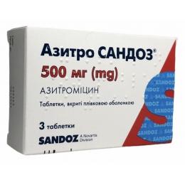 Азитросандоз табл. п/о 500 мг 3
