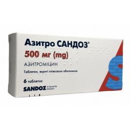 Азитросандоз табл. п/о 500 мг 6