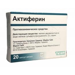 Актиферрин капс. 20